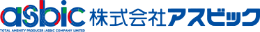 asbic TOTAL AMENITY PRODUCER / ASBIC COMPANY LIMITED 株式会社アスビック